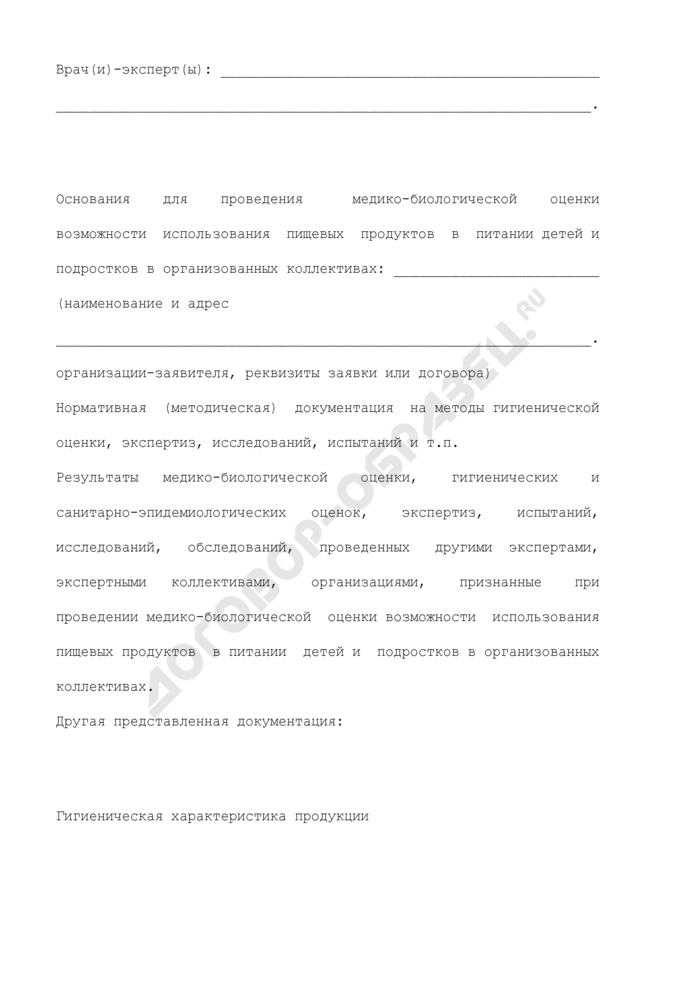 Примерная форма протокола медико-биологической оценки возможности использования пищевых продуктов в питании детей и подростков в организованных коллективах (рекомендуемая форма). Страница 2