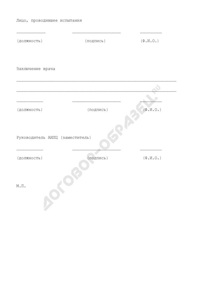 Протокол лабораторных испытаний. Страница 2