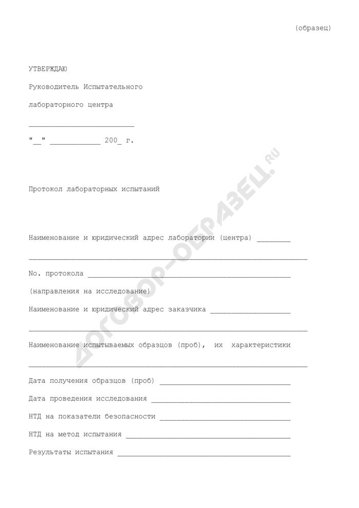 Протокол лабораторных испытаний образцов (проб) плодоовощной, плодово-ягодной и растительной продукции. Страница 1