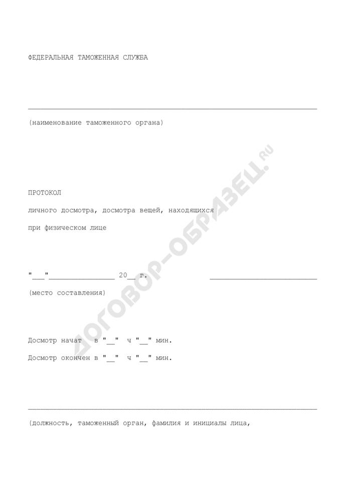 Протокол личного досмотра, досмотра вещей, находящихся при физическом лице. Страница 1