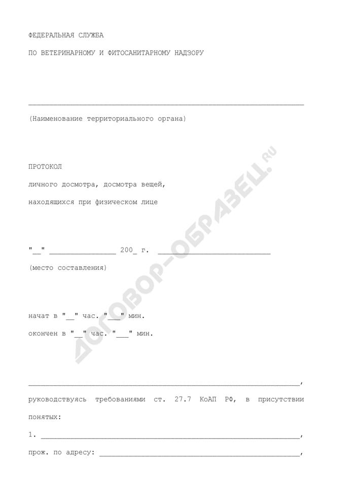 Протокол личного досмотра, досмотра вещей, находящихся при физическом лице, составленный ввиду выявления административного правонарушения территориальными органами Россельхознадзора. Страница 1