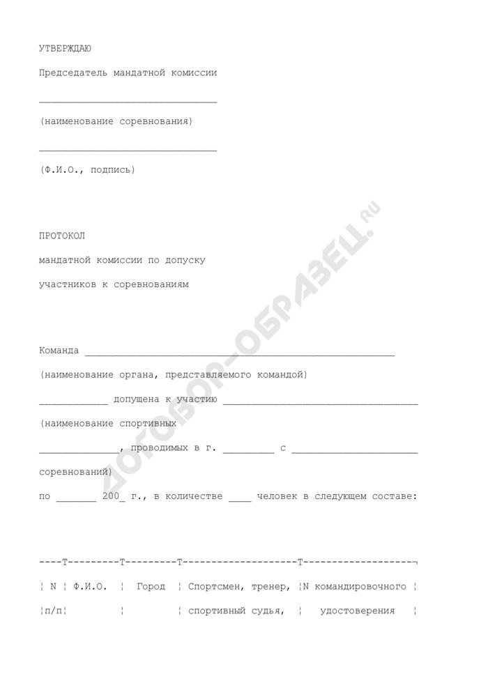 Протокол мандатной комиссии по допуску участников к соревнованиям. Страница 1