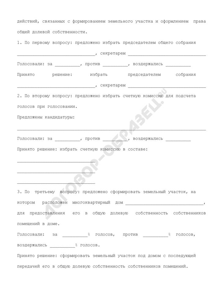 Примерная форма протокола общего собрания собственников помещений в многоквартирном доме в городе Ногинске Московской области о формировании земельного участка в форме очного голосования. Страница 2