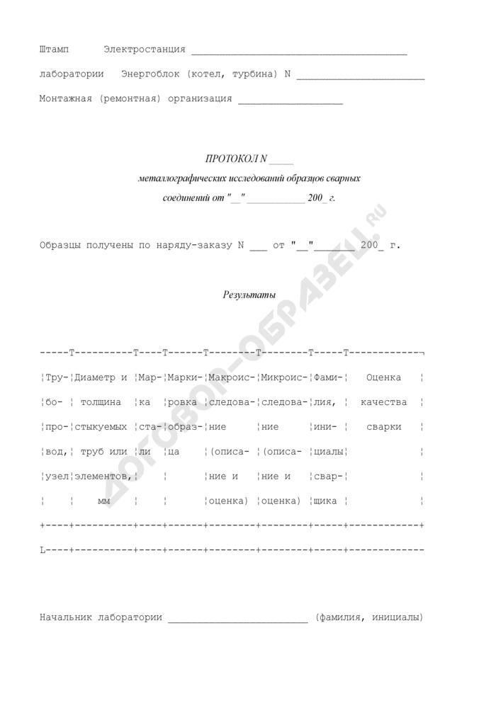Протокол металлографических исследований образцов сварных соединений. Форма N П27.14. Страница 1