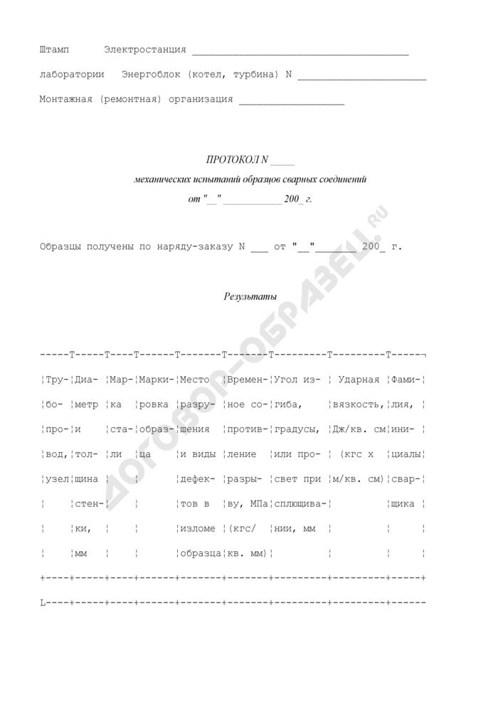 Протокол механических испытаний образцов сварных соединений. Форма N П27.13. Страница 1