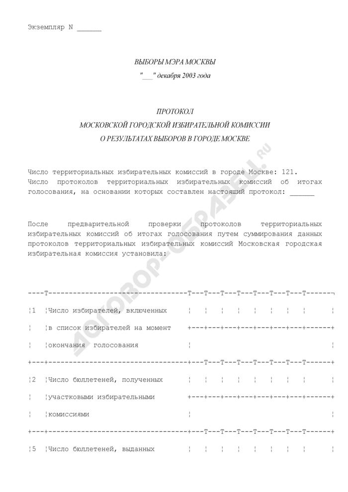Протокол Московской городской избирательной комиссии о результатах выборов в городе Москве. Страница 1