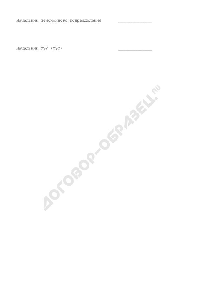 Протокол на выплату материальной помощи в органах Федеральной службы безопасности. Страница 3