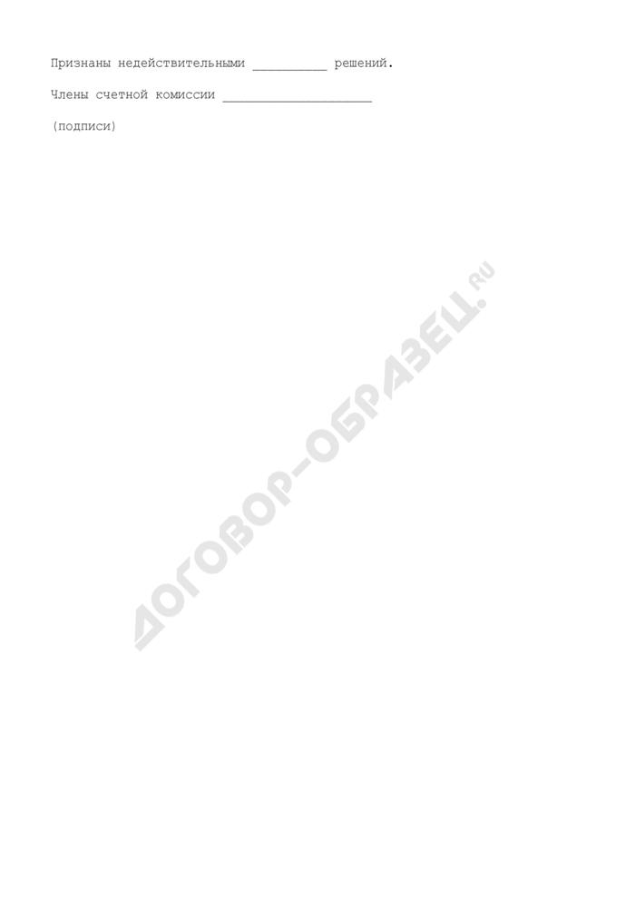 Примерная форма протокола общего собрания собственников помещений в многоквартирном доме в городе Ногинске Московской области о формировании земельного участка в форме заочного голосования. Страница 3