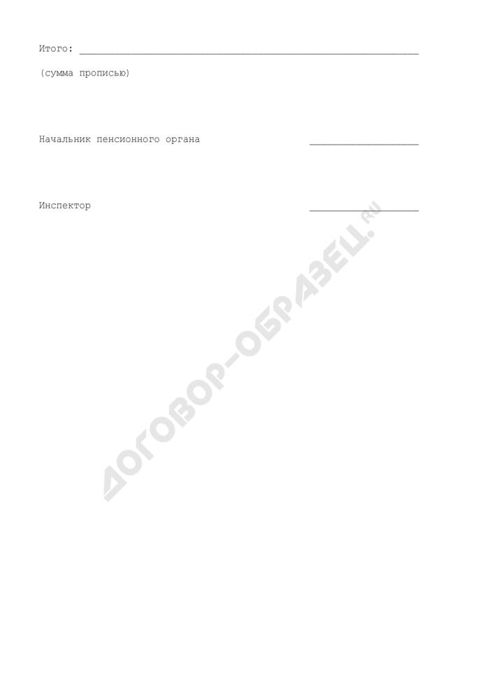 Протокол на выплату материальной помощи пенсионерам. Страница 2