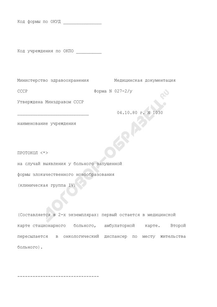 Протокол на случай выявления у больного запущенной формы злокачественного новообразования (клиническая группа IV). Форма N 027-2/у. Страница 1
