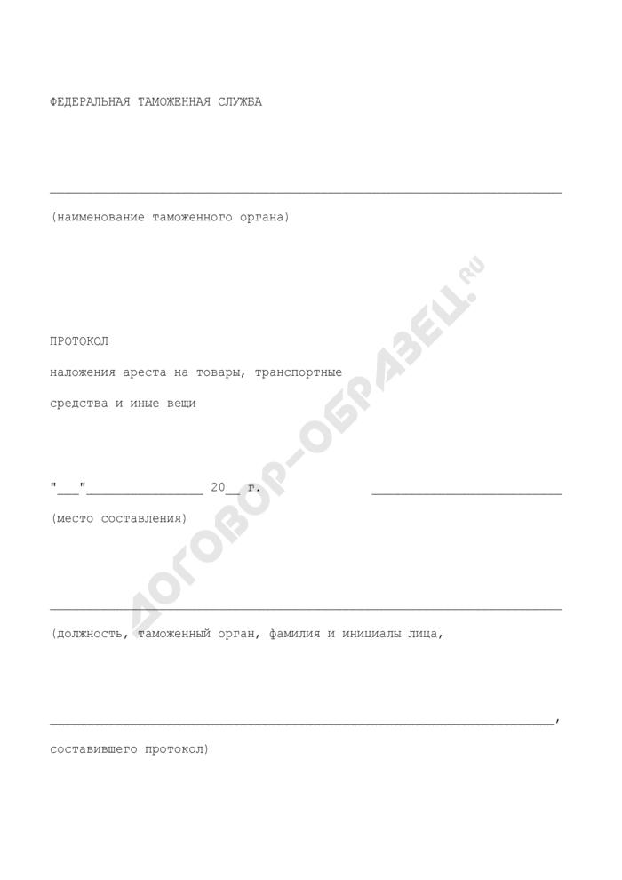Протокол наложения ареста на товары, транспортные средства и иные вещи. Страница 1