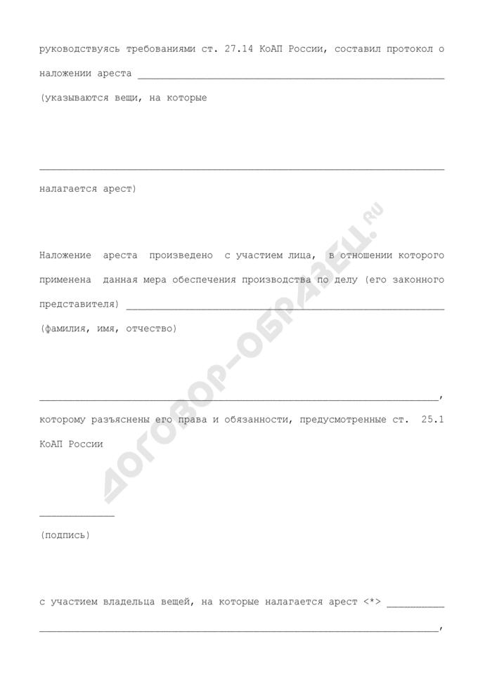 Протокол наложения ареста на товары, транспортные средства и иные вещи. Страница 2