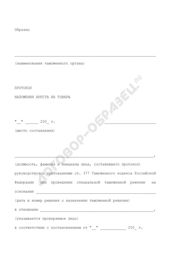 Протокол наложения ареста на товары при проведении таможенной ревизии. Страница 1