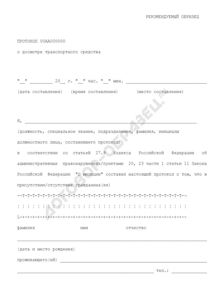 Протокол о досмотре транспортного средства (рекомендуемый образец). Страница 1