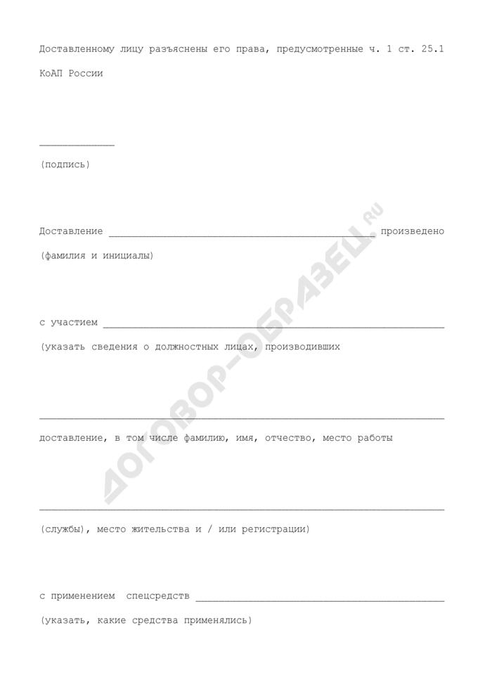 Протокол о доставлении лица в служебное помещение таможенного органа для составления протокола об административном правонарушении. Страница 3