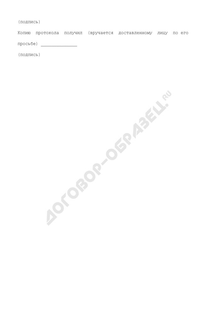 Протокол о доставлении лица, совершившего административное правонарушение (для единого подхода к ведению административного делопроизводства в подразделениях ГУВД города Москвы). Страница 3