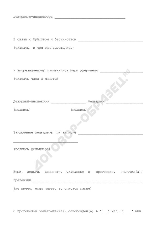 Протокол о доставлении (помещении) лица в медицинский вытрезвитель, привлечении к административной ответственности или мерам общественного воздействия. Страница 3