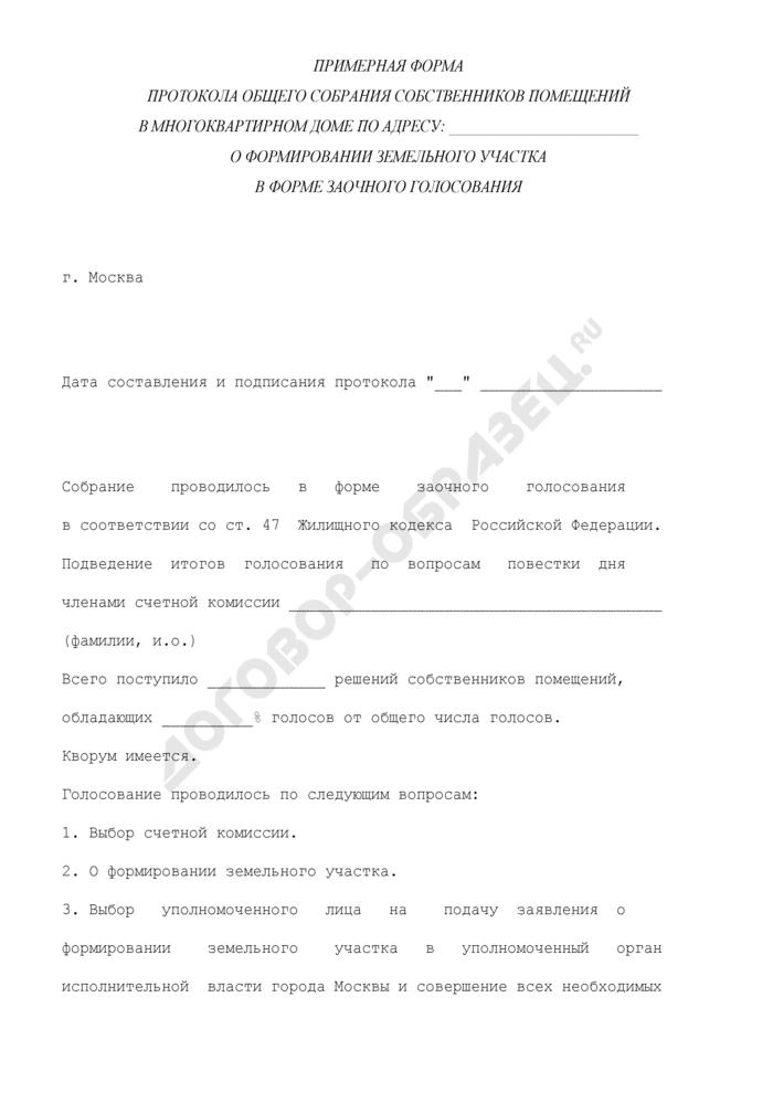 Примерная форма протокола общего собрания собственников помещений в многоквартирном доме о формировании земельного участка в городе Москве в форме заочного голосования. Страница 1