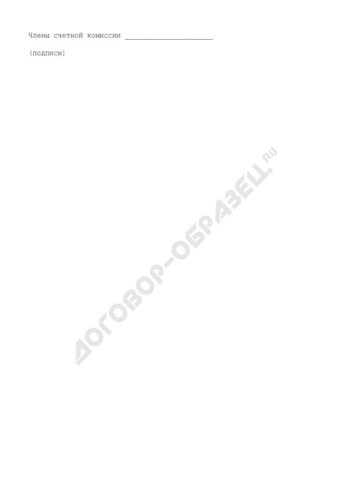 Примерная форма протокола общего собрания собственников помещений в многоквартирном доме о формировании земельного участка в городе Москве в форме заочного голосования. Страница 3