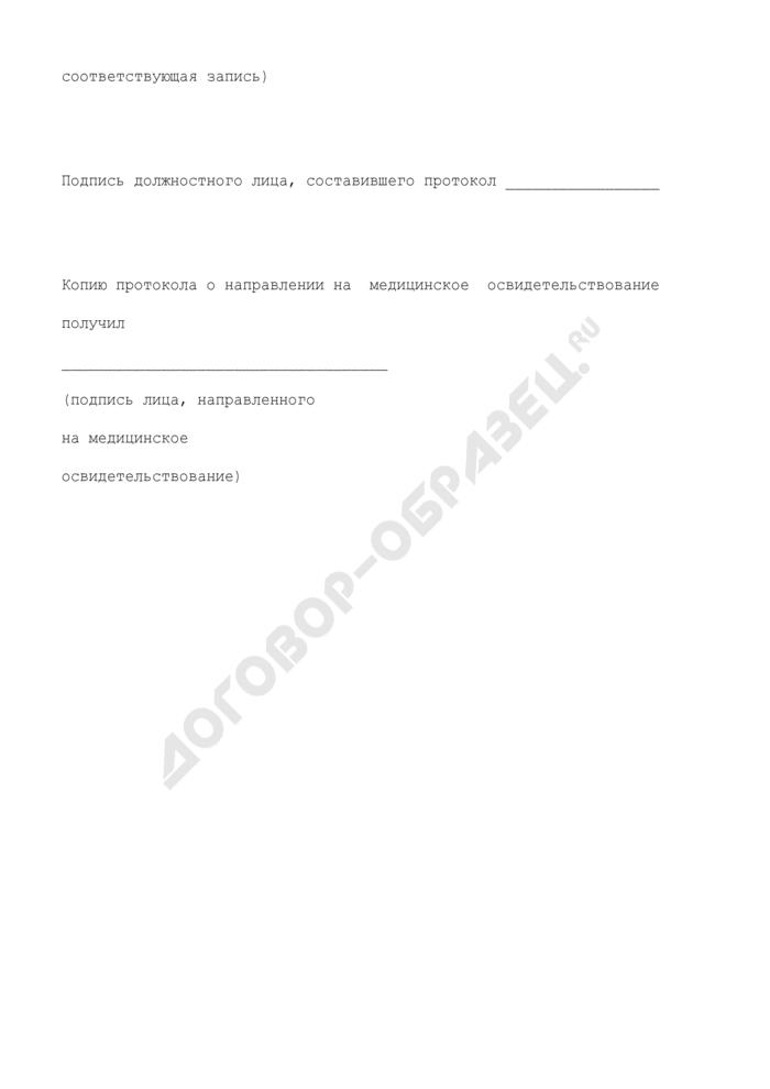 Протокол о направлении на медицинское освидетельствование на выявление признаков опьянения (образец). Страница 3