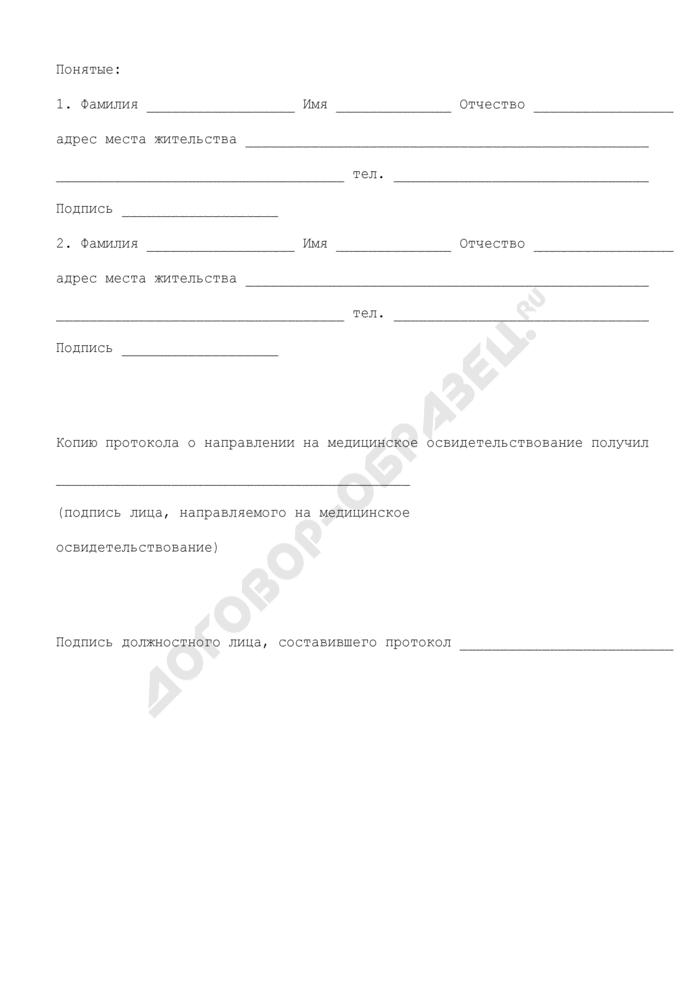 Протокол о направлении на медицинское освидетельствование на состояние опьянения. Страница 3
