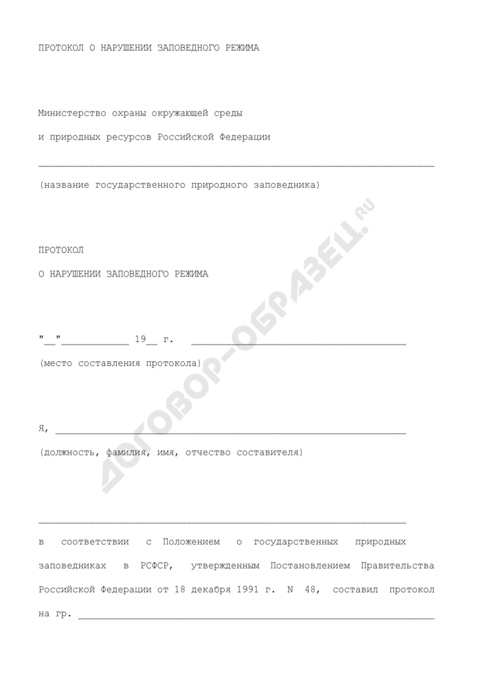 Протокол о нарушении заповедного режима. Страница 1