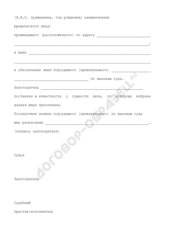 Протокол о принятии залога. Форма N 27. Страница 2
