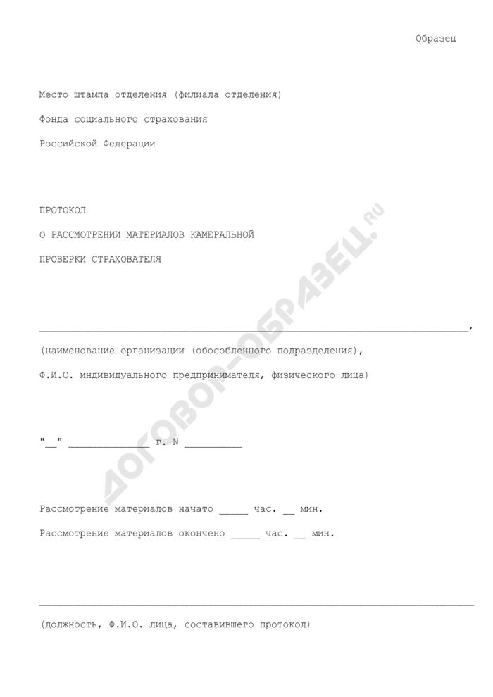 Протокол о рассмотрении материалов камеральной проверки страхователя по обязательному социальному страхованию и обязательному социальному страхованию от несчастных случаев на производстве и профессиональных заболеваний (образец). Страница 1
