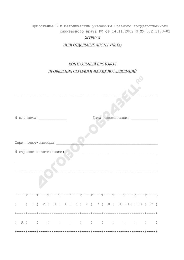 Контрольный протокол проведения серологических исследований. Страница 1