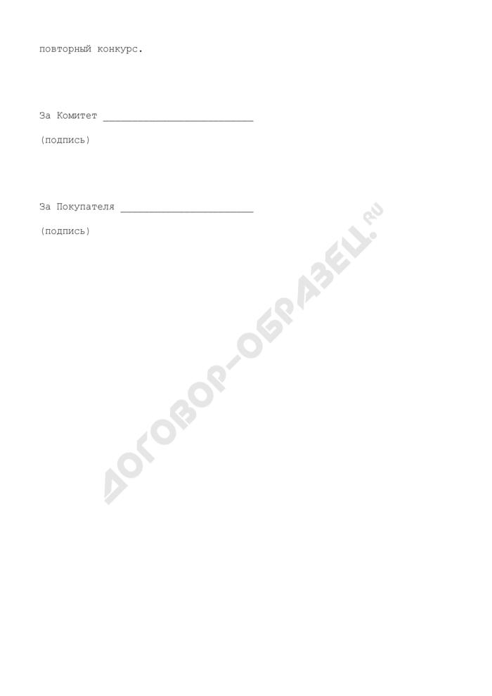 Протокол о результатах конкурса на право аренды нежилых помещений в городе Москве. Страница 2