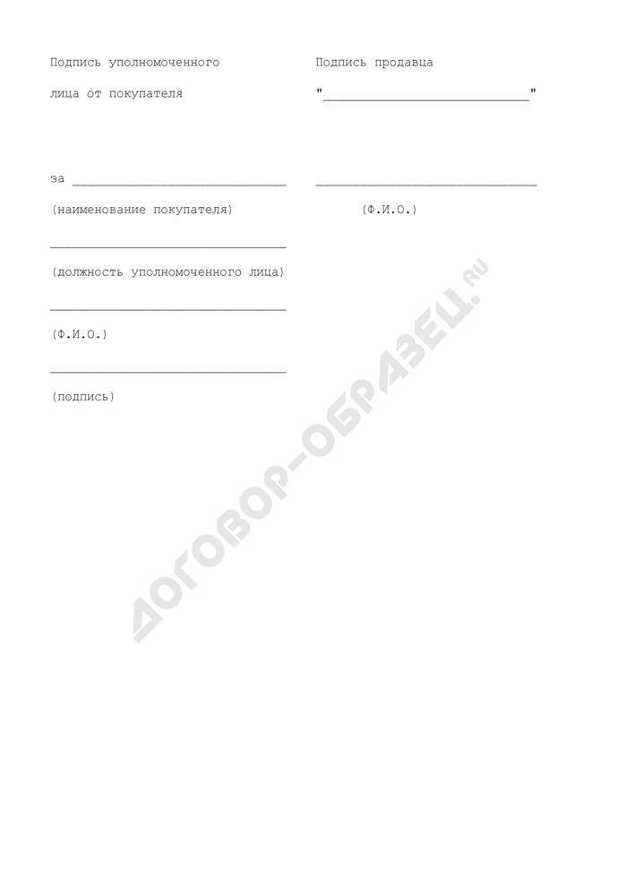 Протокол о результатах аукциона по продаже имущества (активов) действующих муниципальных предприятий и организаций Можайского района на аукционе (за деньги). Страница 2