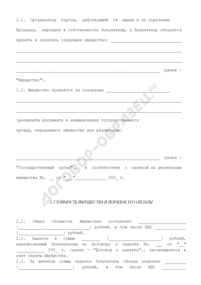 Протокол о результатах торгов по продаже арестованного имущества. Страница 2