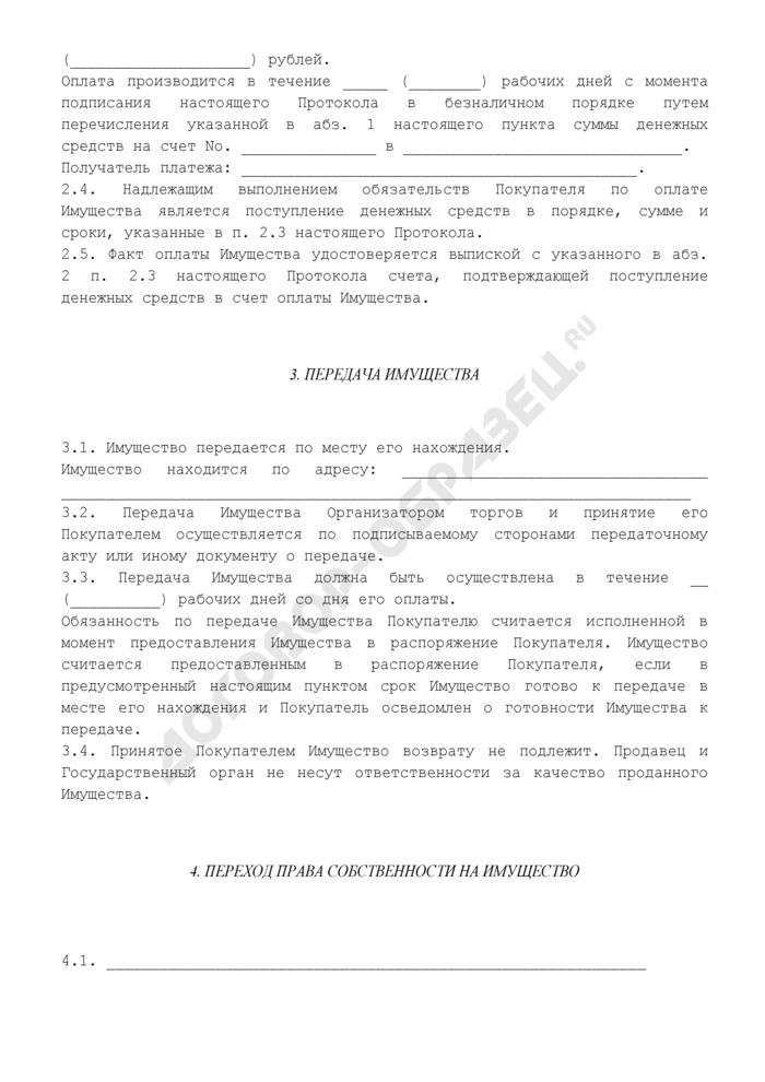 Протокол о результатах торгов по продаже арестованного имущества. Страница 3