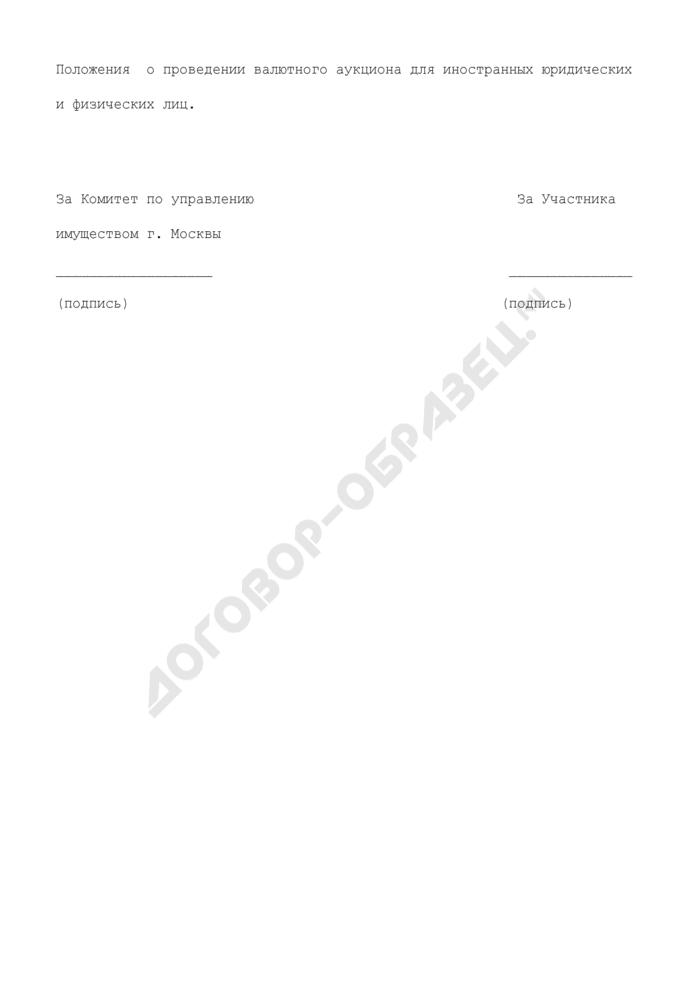 Протокол о результатах аукциона недвижимости иностранных юридических и физических лиц. Страница 2