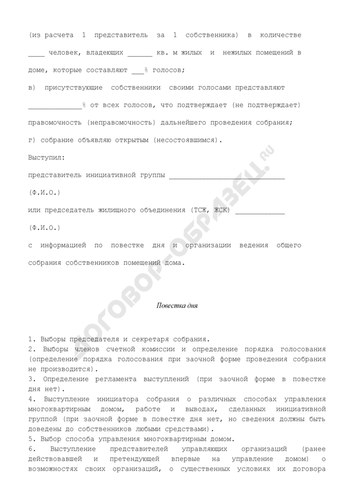 Примерный протокол общего собрания собственников помещений по выбору способа управления многоквартирным домом (управление управляющей организацией) в г. Москве. Страница 3
