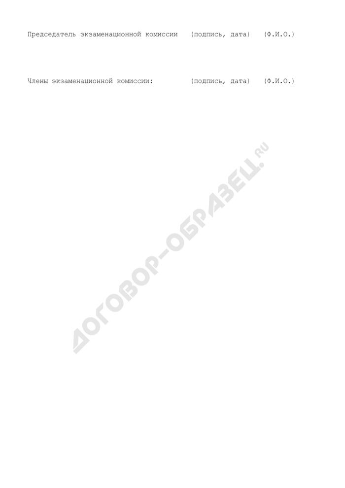 Протокол о сдаче теоретического экзамена по единой программе подготовки арбитражных управляющих. Страница 2