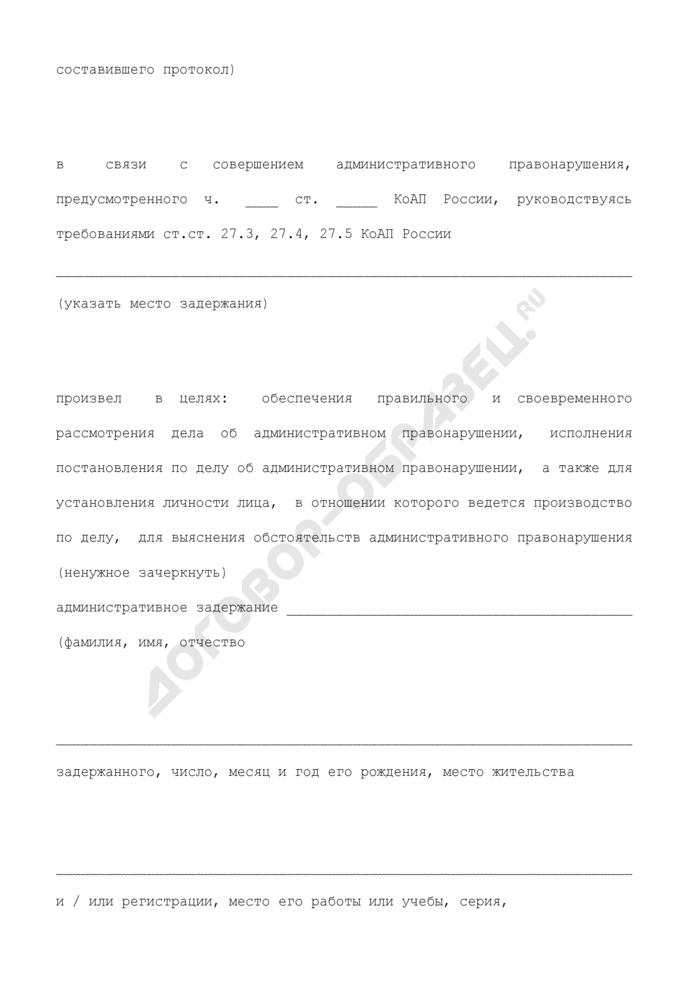 Протокол об административном задержании. Страница 2