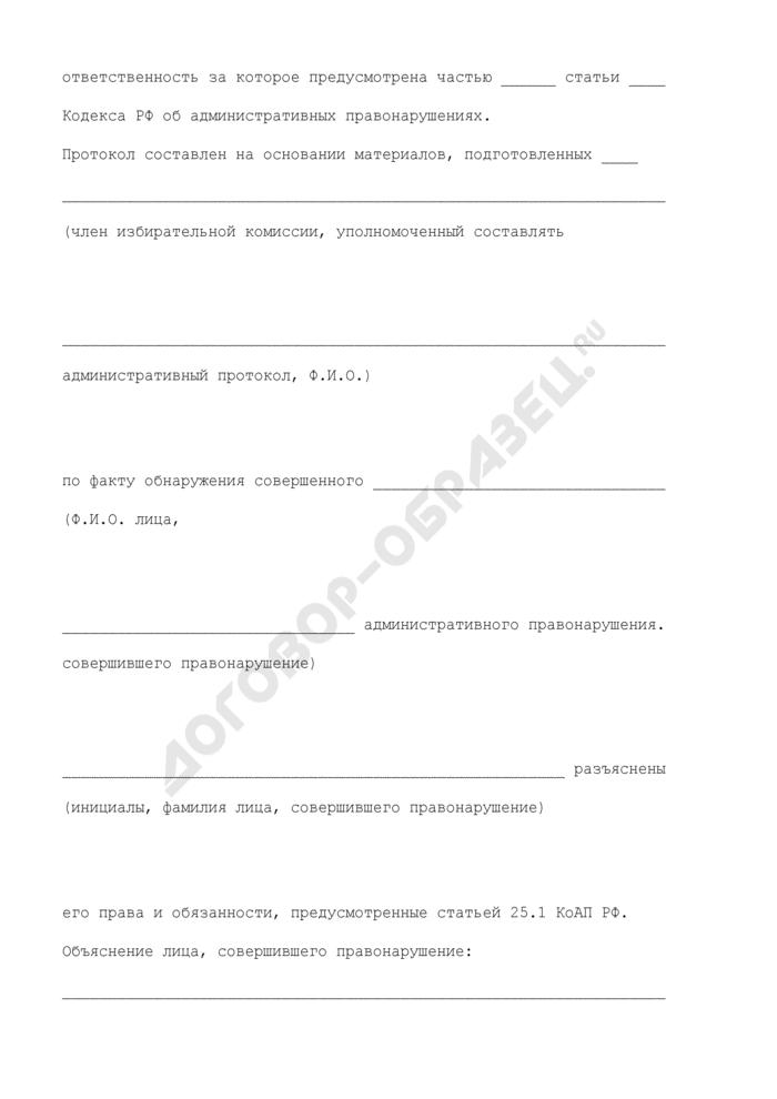 Протокол об административном правонарушении, посягающем на избирательные права граждан. Страница 3