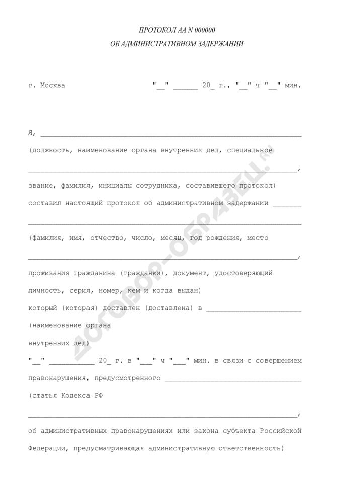 Протокол об административном задержании (для единого подхода к ведению административного делопроизводства в подразделениях ГУВД города Москвы). Страница 1