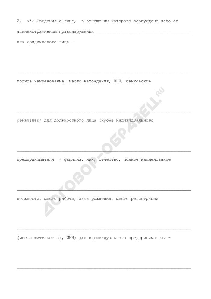 Протокол об административном правонарушении в сфере защиты прав потребителей. Страница 2