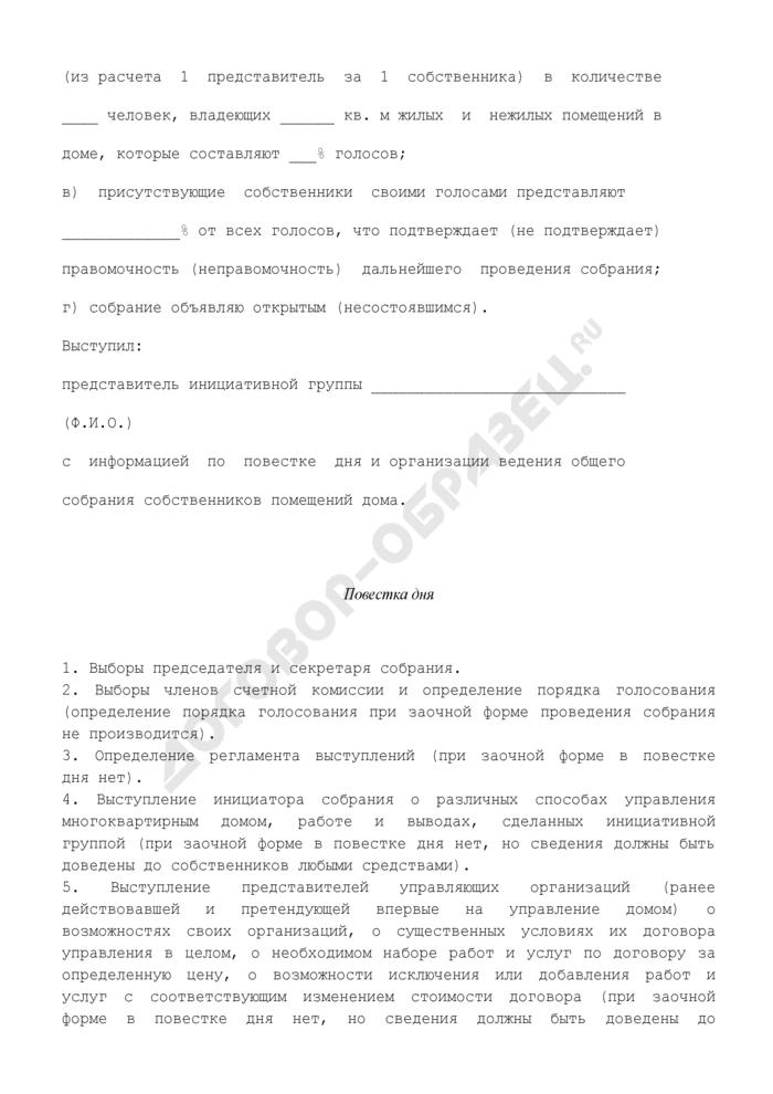 Примерный протокол общего собрания собственников помещений по выбору способа управления многоквартирным домом (управление товариществом собственников жилья) в г. Москве. Страница 3