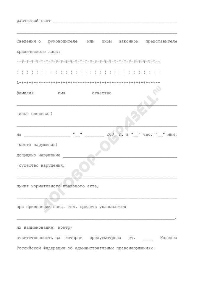 Протокол об административном правонарушении, совершенном юридическим лицом, в области дорожного движения (образец). Страница 2