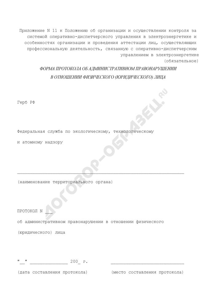 Протокол об административном правонарушении в отношении физического (юридического) лица в электроэнергетике. Страница 1