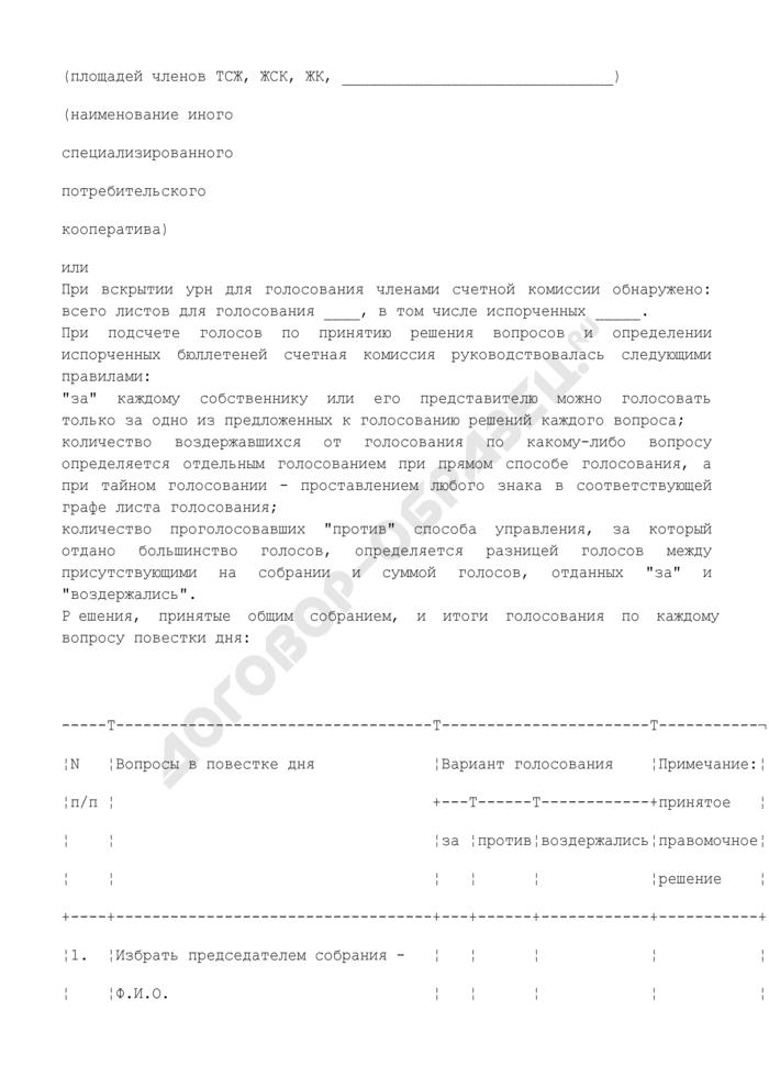 Примерный протокол счетной комиссии по итогам голосования на общем собрании собственников помещений многоквартирного дома в г. Москве. Страница 2