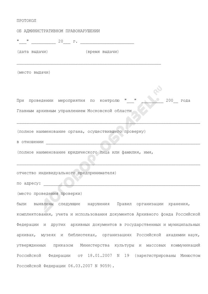 Протокол об административном правонарушении за нарушения правил хранения, комплектования, учета и использования архивных документов на территории Московской области в соответствии с Кодексом Российской Федерации об административных правонарушениях. Страница 1