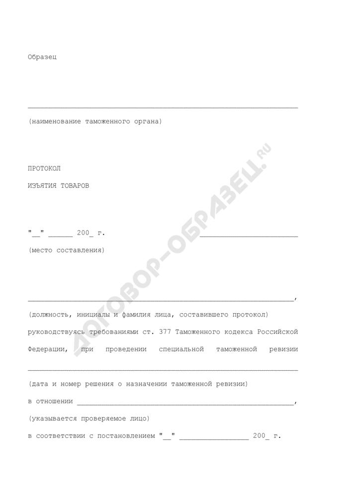 Протокол об изъятии товаров при проведении таможенной ревизии. Страница 1