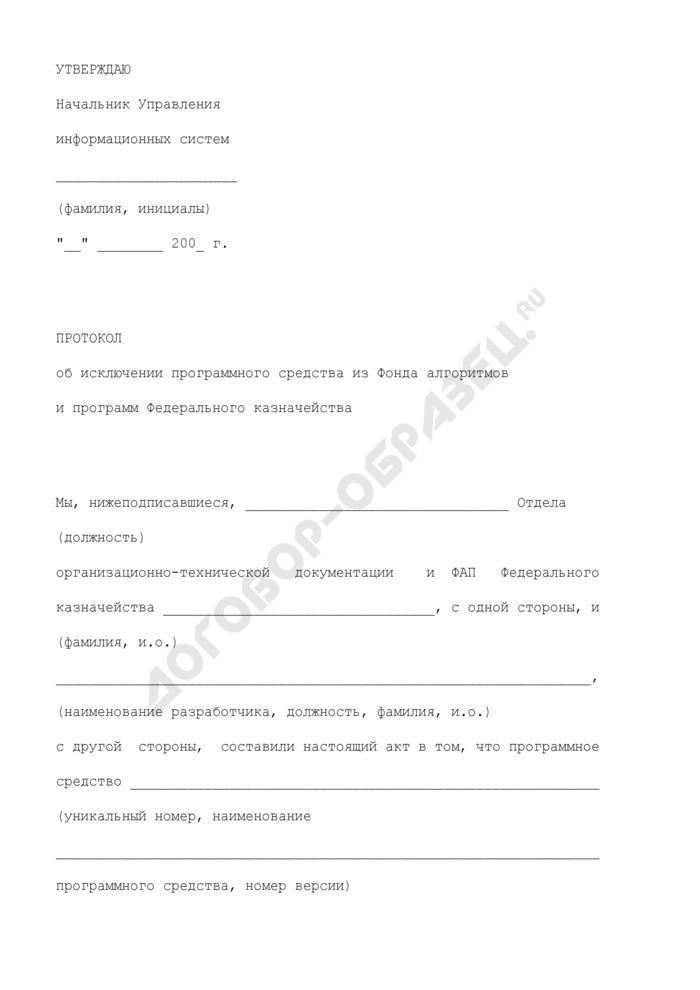 Протокол об исключении программного средства из Фонда алгоритмов и программ Федерального казначейства. Страница 1