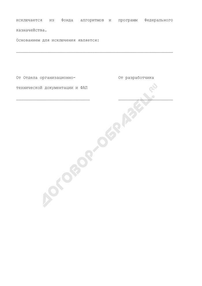 Протокол об исключении программного средства из Фонда алгоритмов и программ Федерального казначейства. Страница 2