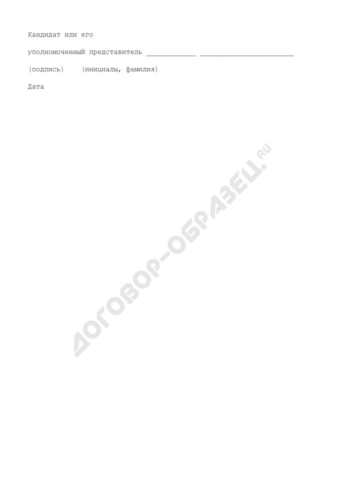 Протокол об итогах сбора подписей избирателей в поддержку выдвижения кандидата на должность Мэра Москвы. Страница 2