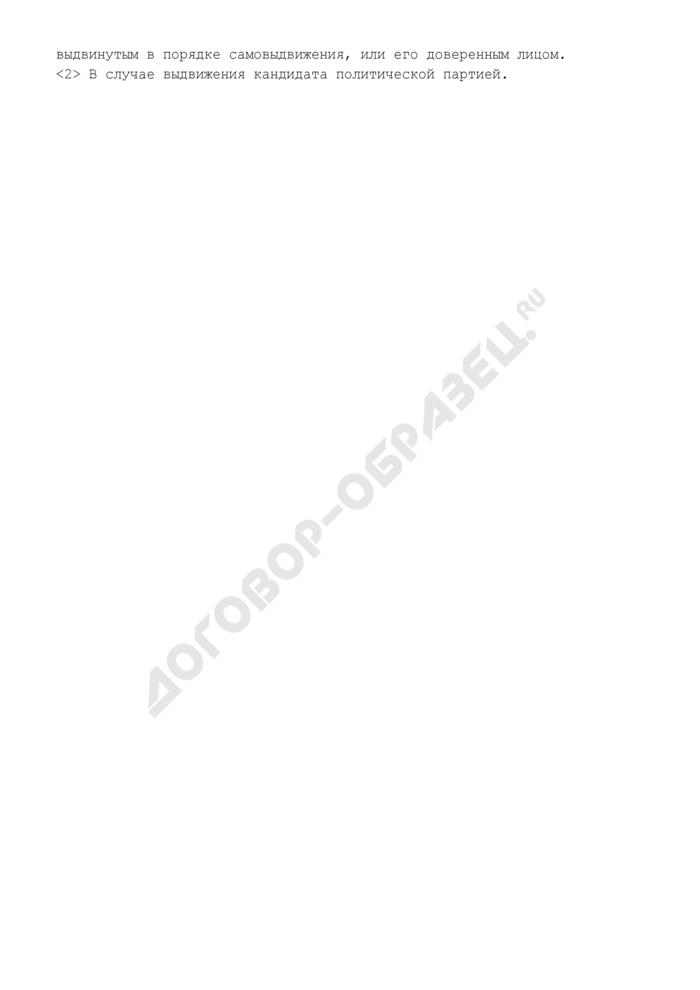 Протокол об итогах сбора подписей избирателей в поддержку выдвижения кандидата на должность Президента Российской Федерации (обязательная форма). Страница 3